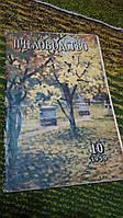 Журнал Пчеловодство 1959 №10