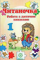 Читаночка. Робота з дитячою книжкою. Гребенькова Л. О.