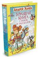 Большая книга стихов и рассказов. Усачёв