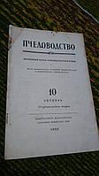 Журнал Пчеловодство 1955 №10