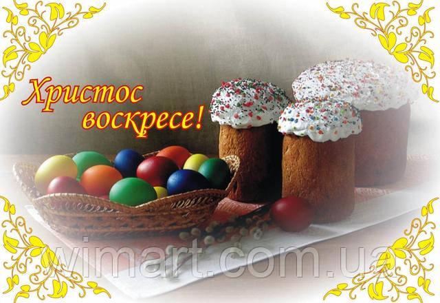 Со светлым праздником Пасхи.