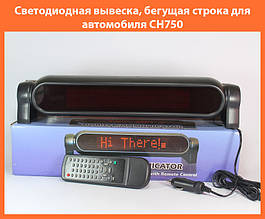 Светодиодная вывеска, бегущая строка для автомобиля CH750 Red