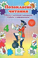 Позакласне читання. Робота з дитячою книжкою. Робота з інформацією, 4 клас. Гордієнко Н. М.