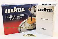 Кофе молотый Lavazza Crema e Gusto (эконом), 6х250гр.