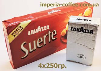 Кофе молотый Lavazza Suerte (эконом), 4х250гр.