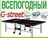 Всепогодный теннисный стол G-street 1 (Outdoor)