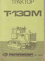 Трактор Т-130М Руководство по техническому обслуживанию