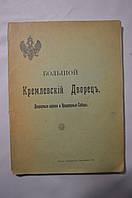 Большой Кремлевский Дворец, Дворцовые церкви и Придворные Соборы. Составил С.П. Бартенев