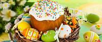 Щиро вітаємо зі святом Великодня!