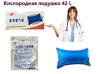 Кислородная подушка, Киев. Скидка от 2-х штук.