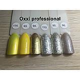 Гель-лак Oxxi №095 насыщеные серебристые блестки, фото 2