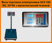 Весы торговые электронные ACS 100 KG, 30*40 с металлической головой!Акция