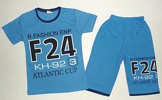 """Костюм на мальчика  """" F 24"""" 7 лет"""