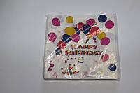Салфетки бумажные С Днем Рождения