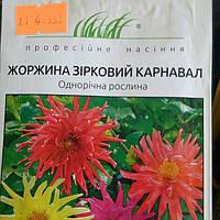 Семена цветов сорт Жоржина Звездный карнавал 0,2 гр