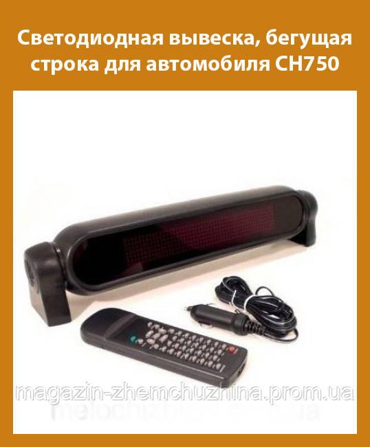 """Светодиодная вывеска, бегущая строка для автомобиля CH750 Red!Акция - Магазин """"Жемчужина"""" в Черноморске"""