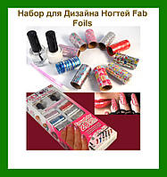 Набор для дизайна ногтей Fab Foils (Фаб Фолс)!