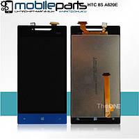 Оригинальный Дисплей  (Модуль) + Сенсор (Тачскрин) для HTC Windows  Phone 8s | A620e (Синий)