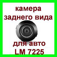 Универсальная камера заднего вида для авто LM 7225!Хит