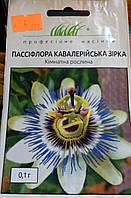 Семена цветов 0,1 гр сорт Пассифлора кавалерийская звезда Проф-е семена