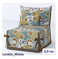 Диван - кровать СМС / SMS 0,9 см, ткань Loneta-Motors (Готовое решение)