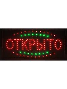 """Светодиодная LED вывеска """"Открыто"""""""