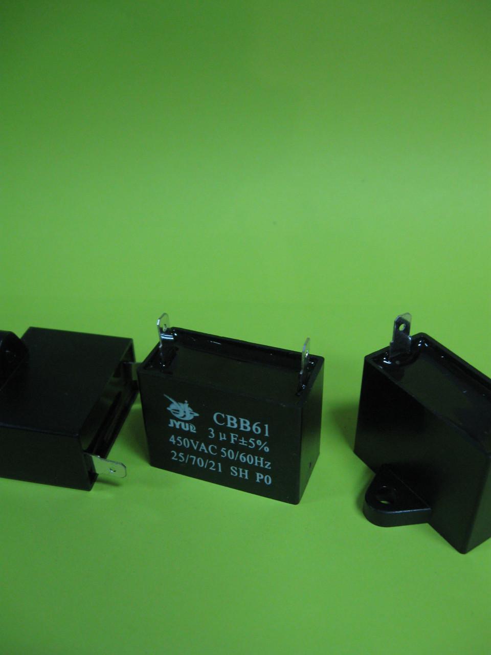 Конденсатор пусковой CBB-61 3uF 450VAC на клеммах 5мм JYUL