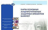 """Краткое иллюстративное пособие """"Карта основных машиночитаемых защитных элементов банкнот"""" Спектр, фото 1"""