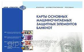 """Короткий ілюстративне посібник """"Карта основних машиночитаних захисних елементів банкнот"""" Спектр"""