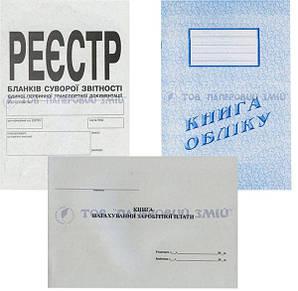 Бухгалтерские книги на газетной бумаге
