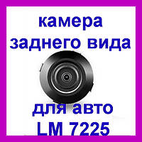 Универсальная камера заднего вида для авто LM 7225