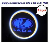 Дверной логотип LED LOGO 245 LADA (100)!Акция