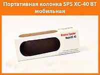 Портативная колонка SPS XC-40 BT мобильная