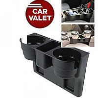 Автомобильная подставка для стаканов органайзер Car Valet