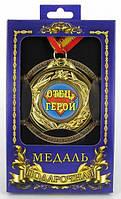 Медаль подарочная Папа Супергерой
