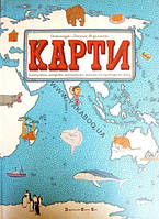 Книга карт