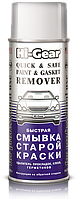 Смывка старой краски Hi-Gear Quick & Safe Paint & Gasket Remover, аэрозоль, 425гр.