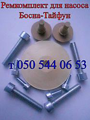 Ремкомплект для насоса Босна-Тайфун 2