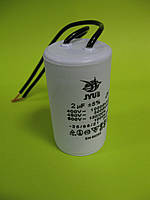 Конденсатор пусковой CBB-60 2uF 450VAC 30*50 Гибкие выводы JYUL