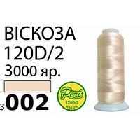 Нитки д/вишивання 100% Віскоза, 120D/2, Вес:Бр/Нт=93/75г/3000яр.(3002)асс