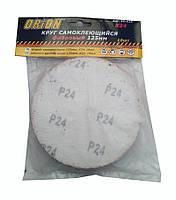 """Круги шлифовальные Ø 125 мм. на липучке (фибровые) P24 """"ORION"""""""