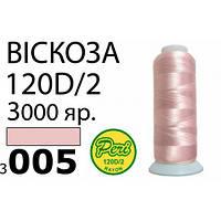 Нитки д/вишивання 100% Віскоза, 120D/2, Вес:Бр/Нт=93/75г/3000яр.(3005)асс