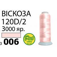 Нитки д/вишивання 100% Віскоза, 120D/2, Вес:Бр/Нт=93/75г/3000яр.(3006)