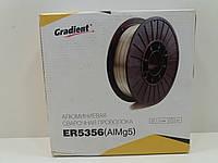Проволока алюминий ER5356(AlMg5) 1,2мм 2,0 кг(аналог АМг5)