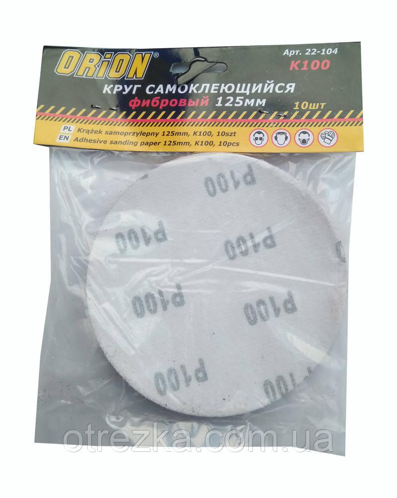 """Круги шлифовальные Ø 125 мм. на липучке (фибровые) P100 """"ORION"""""""