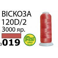Нитки д/вишивання 100% Віскоза, 120D/2, Вес:Бр/Нт=93/75г/3000яр.(3019)асс