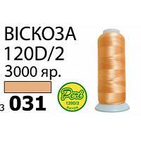 Нитки д/вишивання 100% Віскоза, 120D/2, Вес:Бр/Нт=93/75г/3000яр.(3031)