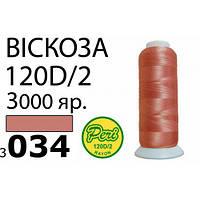 Нитки д/вишивання 100% Віскоза, 120D/2, Вес:Бр/Нт=93/75г/3000яр.(3034)асс