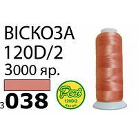 Нитки д/вишивання 100% Віскоза, 120D/2, Вес:Бр/Нт=93/75г/3000яр.(3038)асс