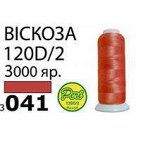 Нитки д/вишивання 100% Віскоза, 120D/2, Вес:Бр/Нт=93/75г/3000яр.(3041)асс